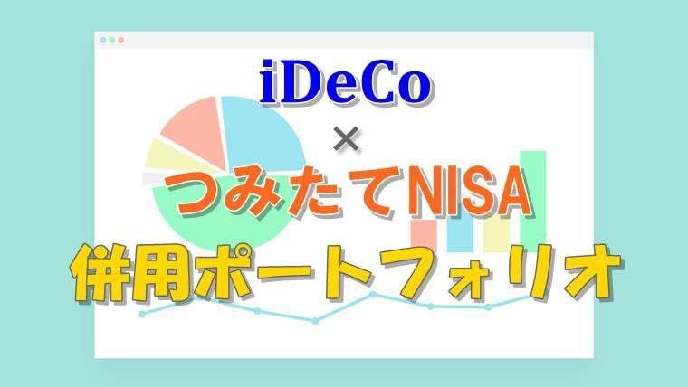 iDeCoつみたてNISA併用ポートフォリオ