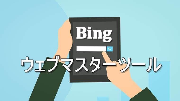 検索エンジンBing