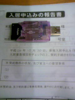 f:id:senseki:20121103105810j:image