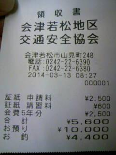 f:id:senseki:20140313092941j:image