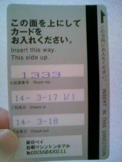 f:id:senseki:20140318093031j:image