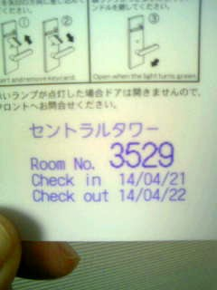 f:id:senseki:20140422104207j:image