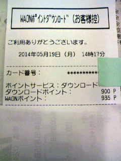 f:id:senseki:20140520115603j:image