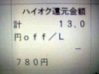 f:id:senseki:20140617070724j:image