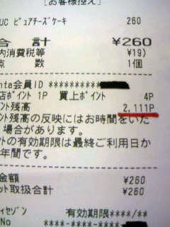 f:id:senseki:20140704181708j:image