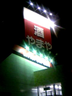f:id:senseki:20140824190255j:image