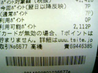 f:id:senseki:20140913093354j:image