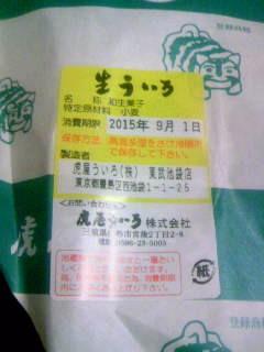 f:id:senseki:20150831233854j:image