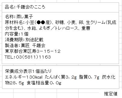f:id:senshukai-btob:20200211144905p:plain