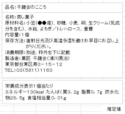 f:id:senshukai-btob:20200211151917p:plain