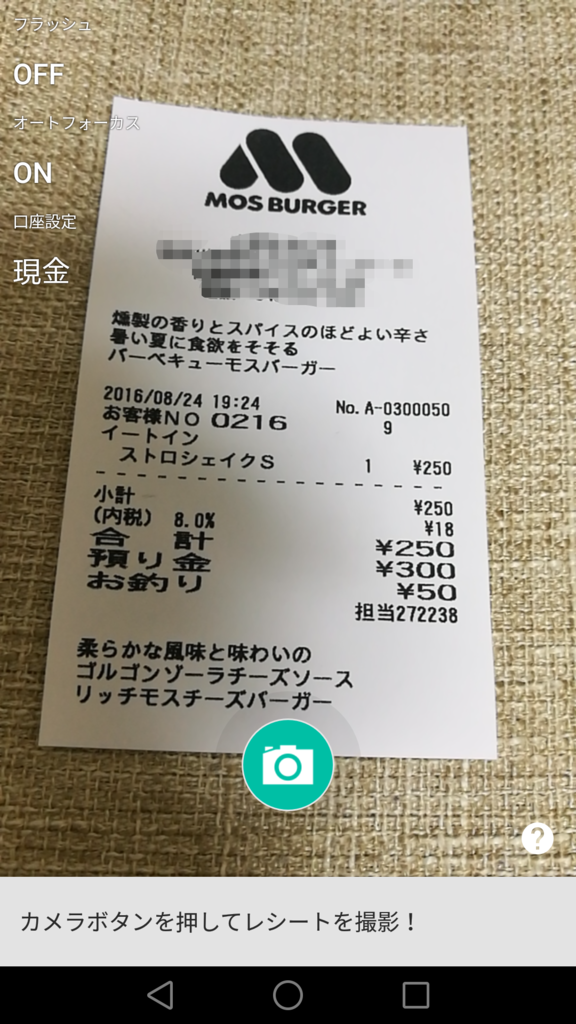 f:id:sentakubiyori:20160824231249p:plain