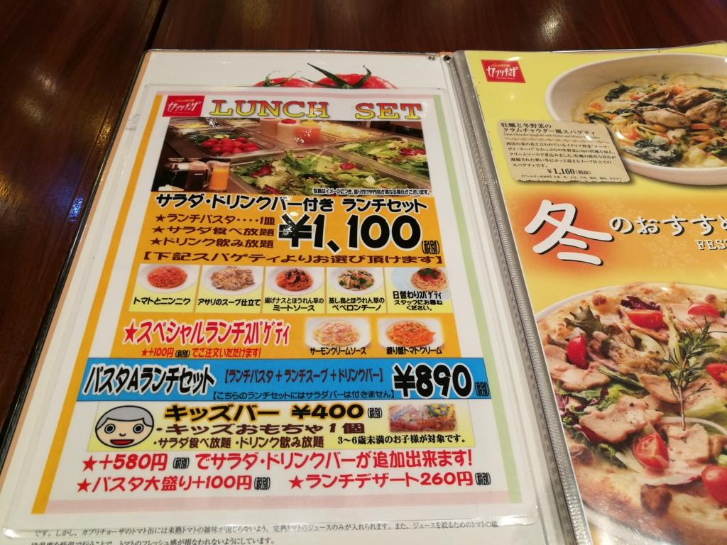 f:id:sentakubiyori:20161212235512j:plain