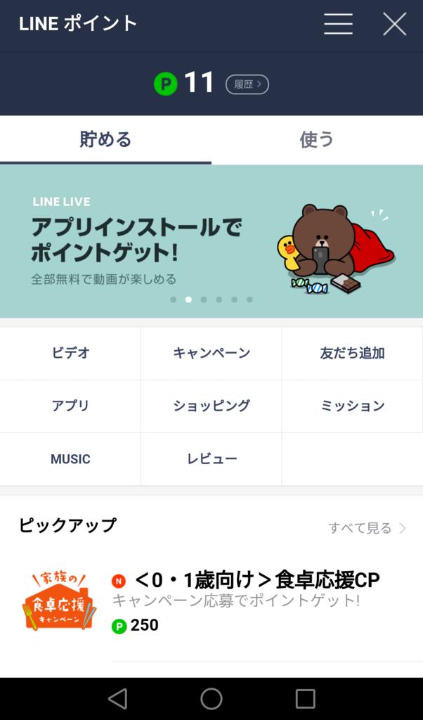 f:id:sentakubiyori:20161229004240p:plain