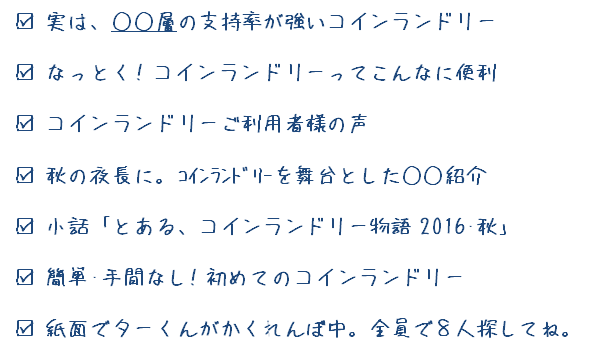 f:id:sentakuya-takun:20160930091902p:plain