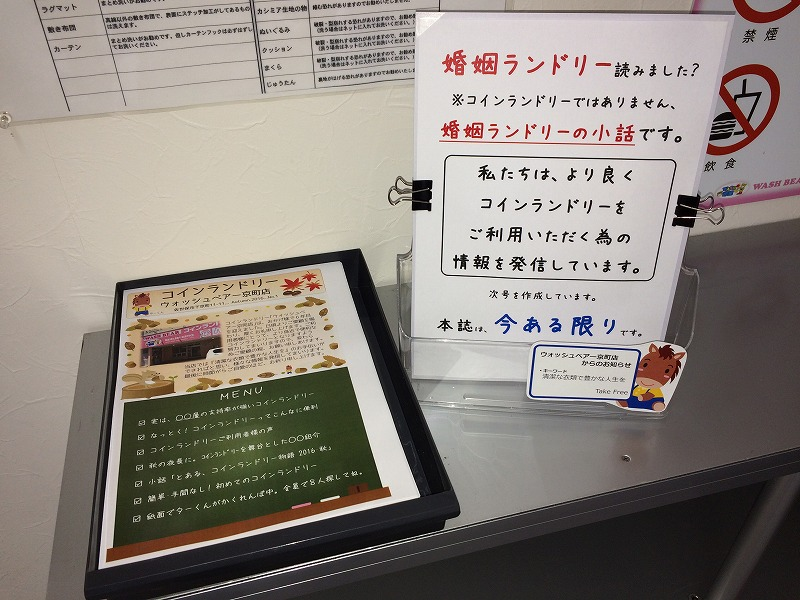 f:id:sentakuya-takun:20161108130830j:plain