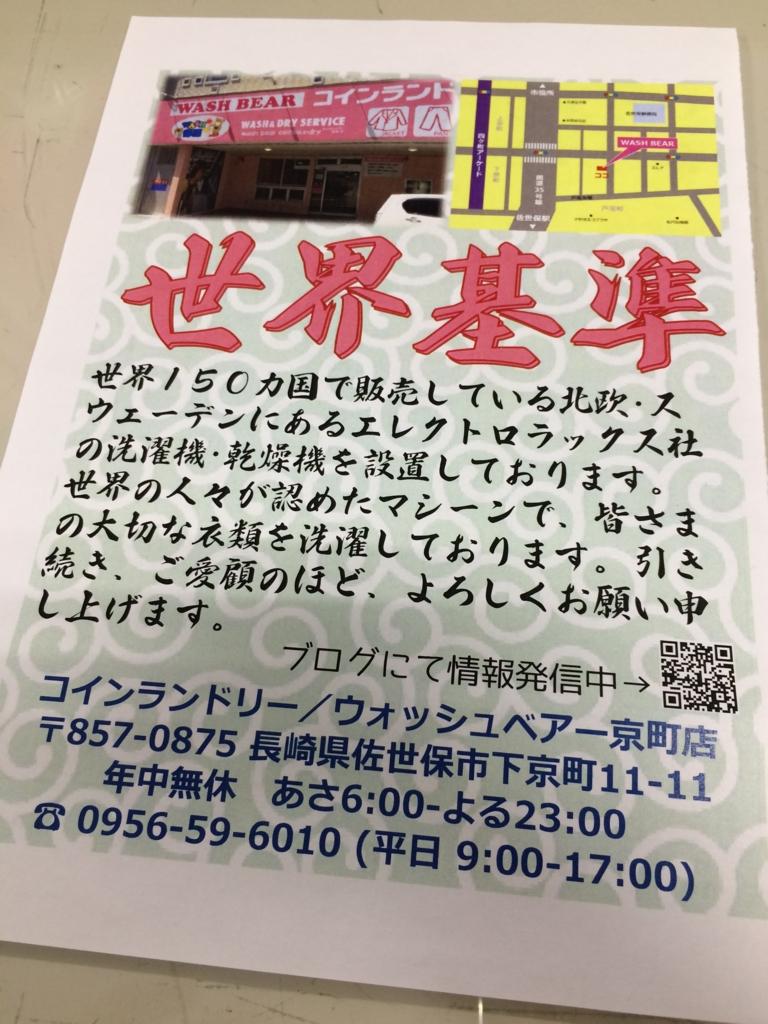 f:id:sentakuya-takun:20161121152231j:plain