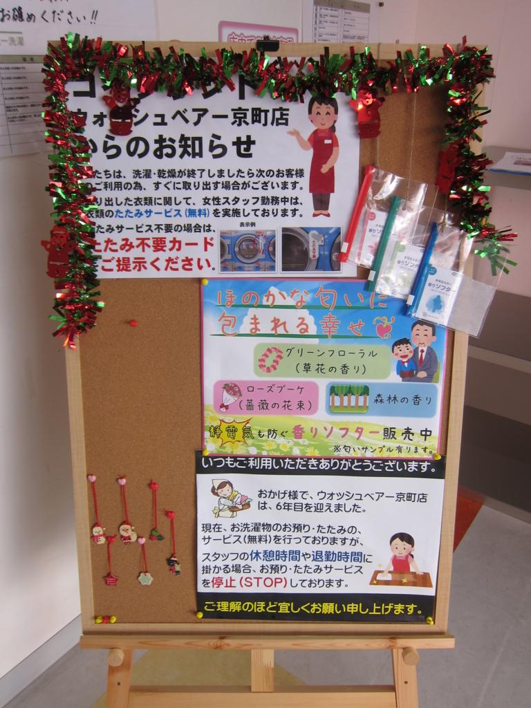 f:id:sentakuya-takun:20161209165006j:plain