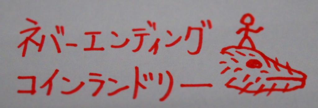 f:id:sentakuya-takun:20161227161014j:plain