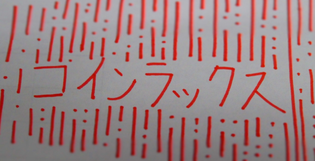 f:id:sentakuya-takun:20161227163610j:plain