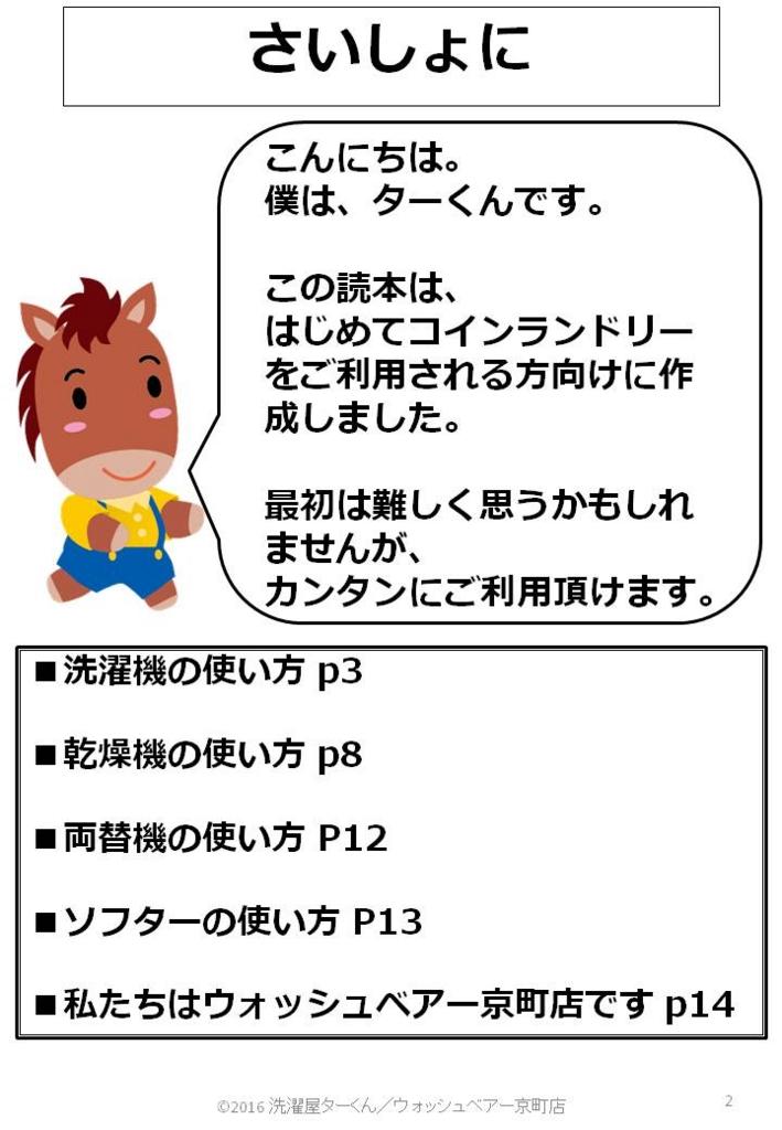 f:id:sentakuya-takun:20170105160031j:plain