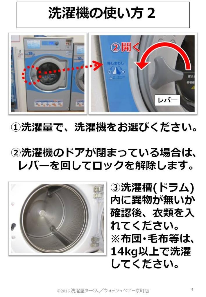 f:id:sentakuya-takun:20170105160035j:plain