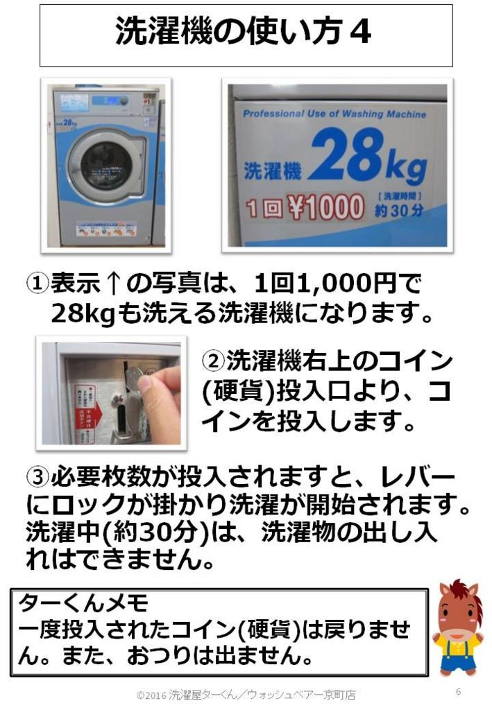 f:id:sentakuya-takun:20170105160038j:plain