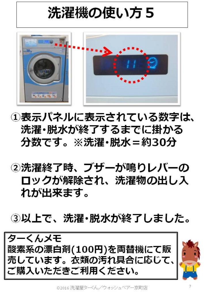 f:id:sentakuya-takun:20170105160041j:plain
