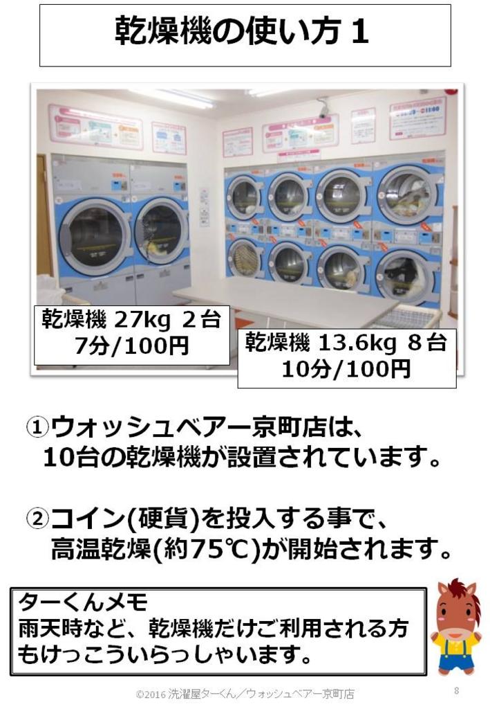 f:id:sentakuya-takun:20170105160043j:plain