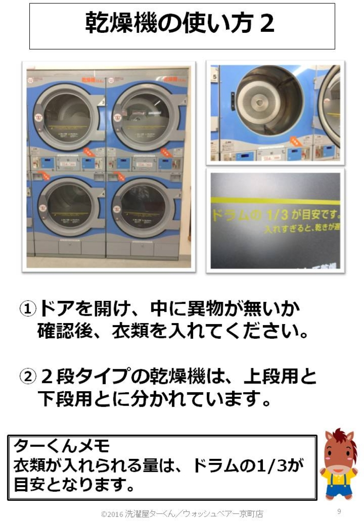 f:id:sentakuya-takun:20170105160045j:plain