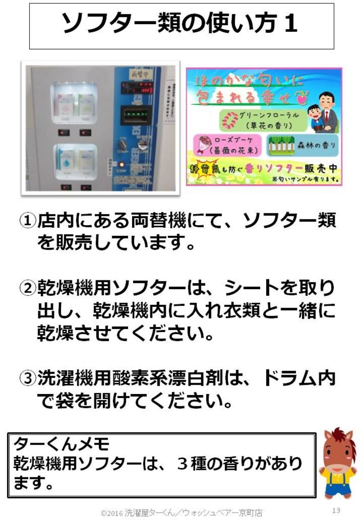 f:id:sentakuya-takun:20170105160052j:plain