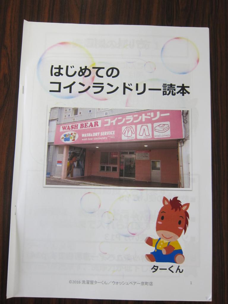 f:id:sentakuya-takun:20170116142911j:plain