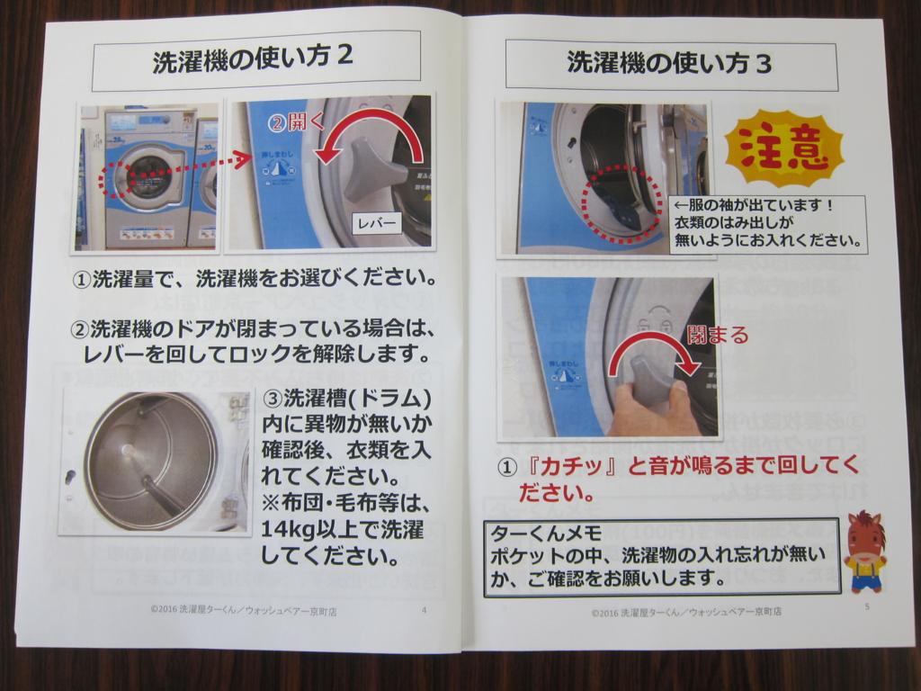 f:id:sentakuya-takun:20170116142950j:plain