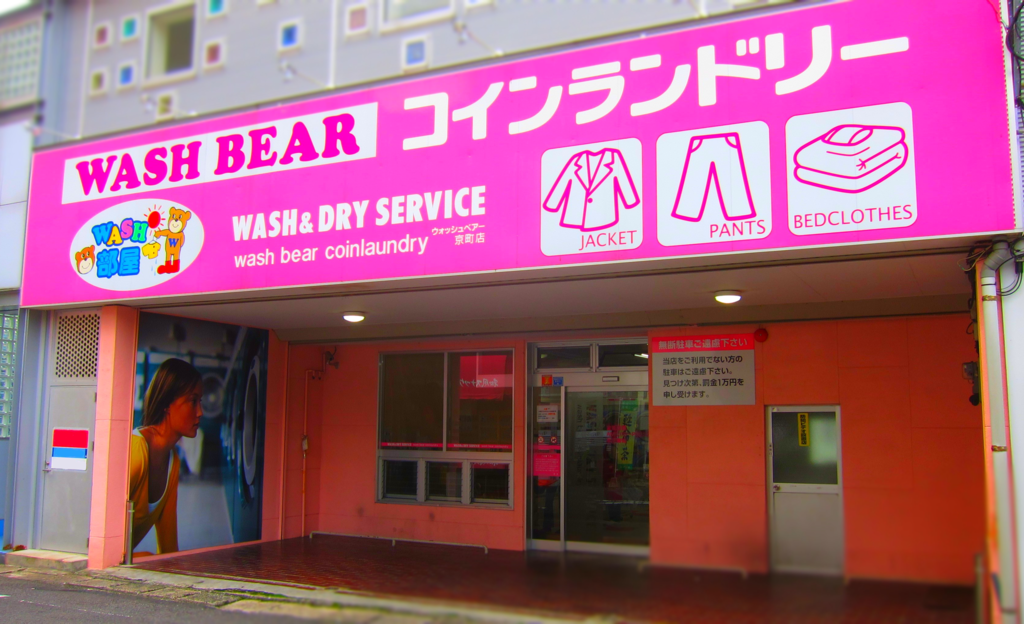 佐世保のコインランドリー/ウォッシュベアー京町店