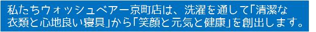 私たちウォッシュベアー京町店は、洗濯を通して「清潔な衣類と心地良い寝具」から「笑顔と元気と健康」を創出します。