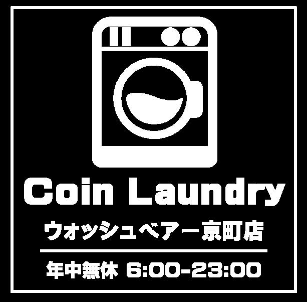 ウォッシュベアー京町店ロゴ案