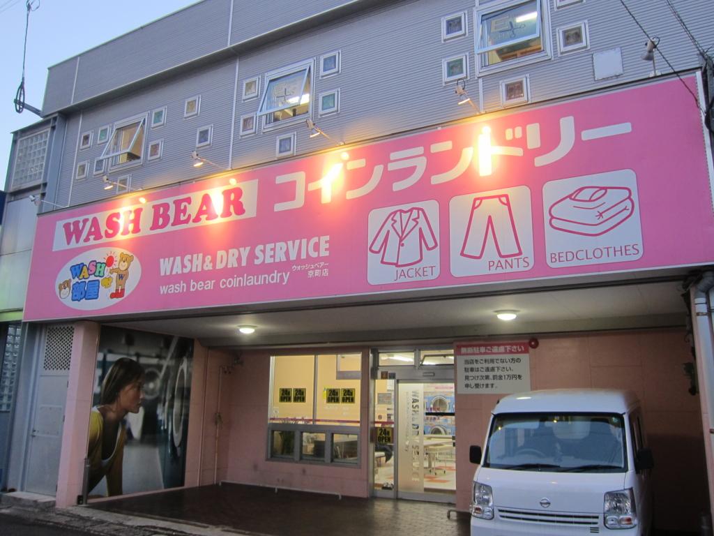 ウォッシュベアー京町店 ライトアップ