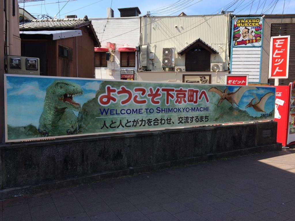 下京町町内会