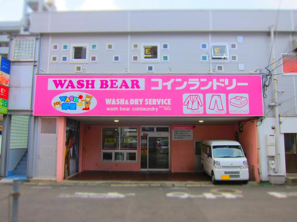 f:id:sentakuya-takun:20170324113512j:plain