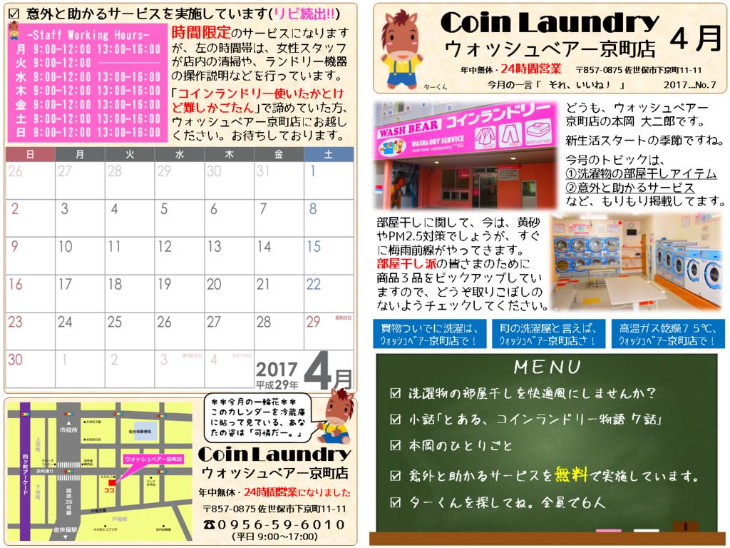 f:id:sentakuya-takun:20170327132912p:plain