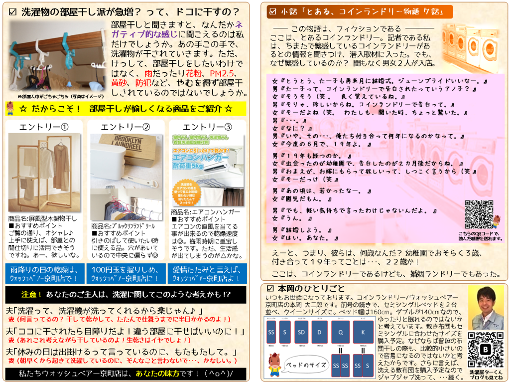 f:id:sentakuya-takun:20170327132936p:plain