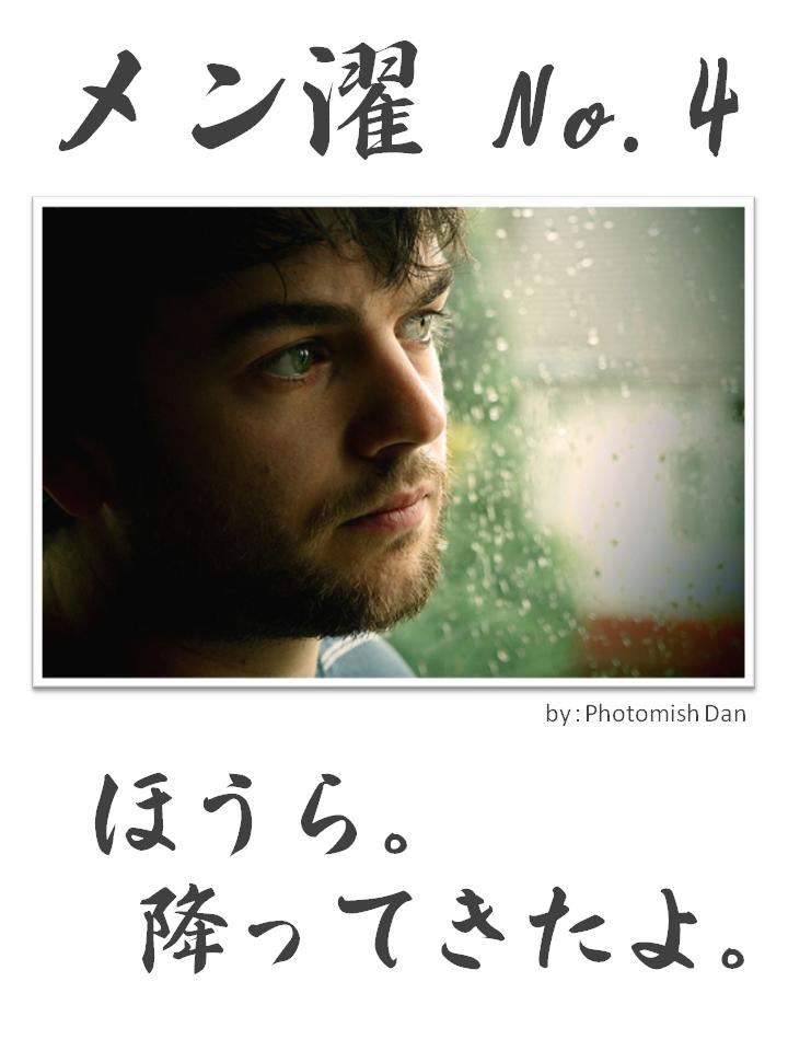 メン濯(めんたく)No.4