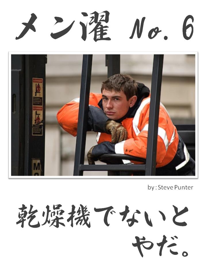 メン濯(めんたく)No.6
