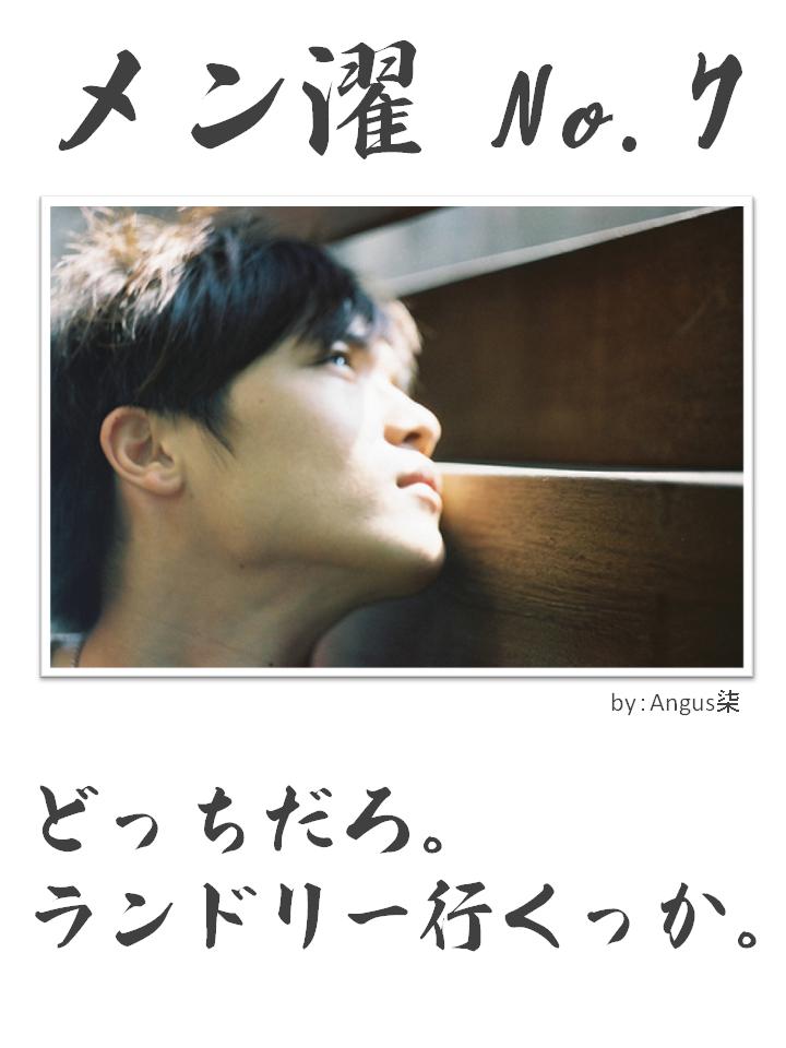 メン濯(めんたく)No.7