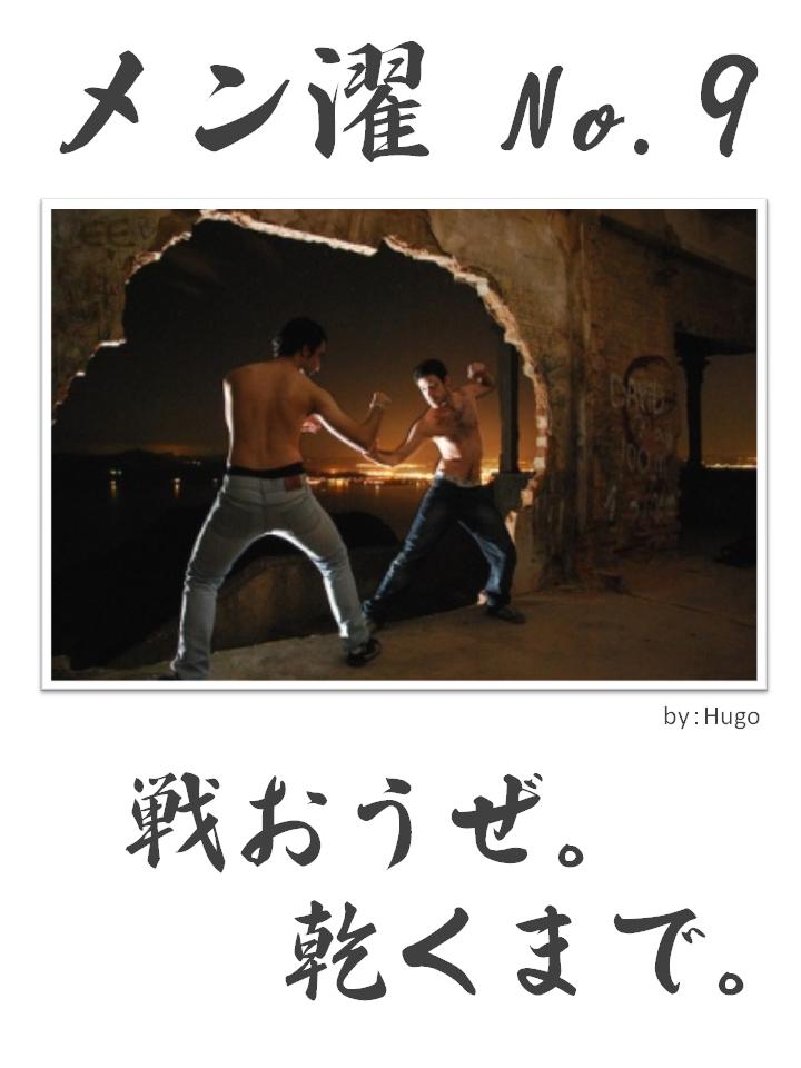 メン濯(めんたく)No.9