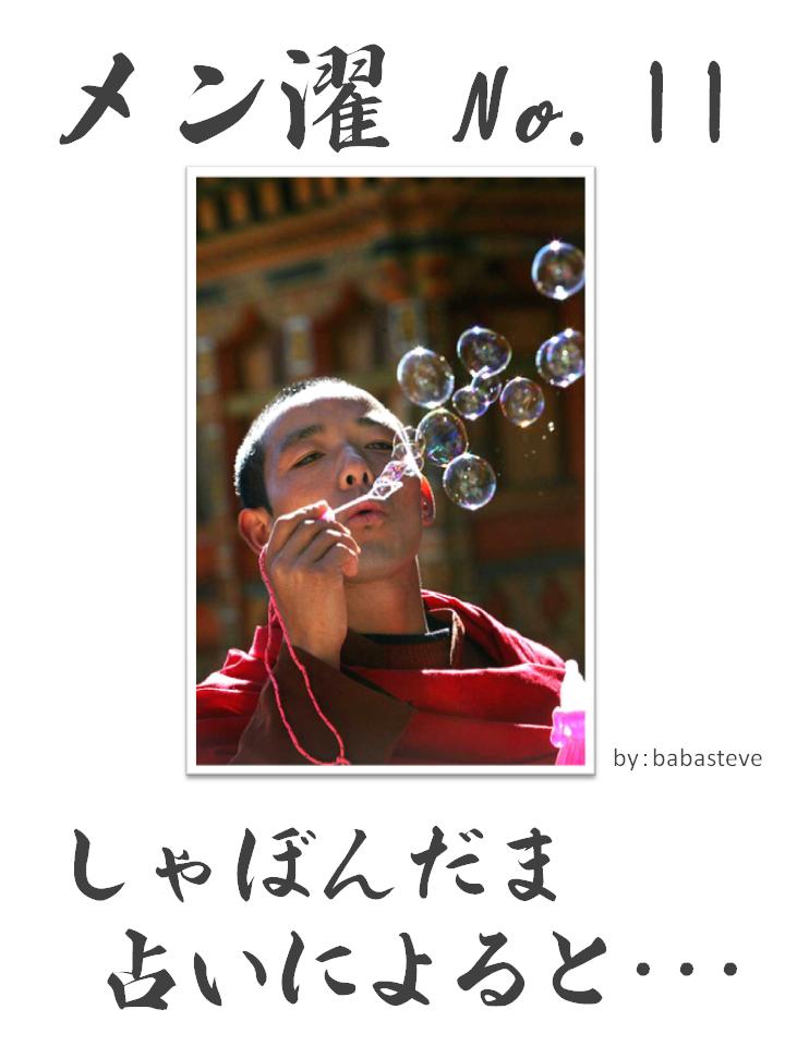 メン濯(めんたく)No.11