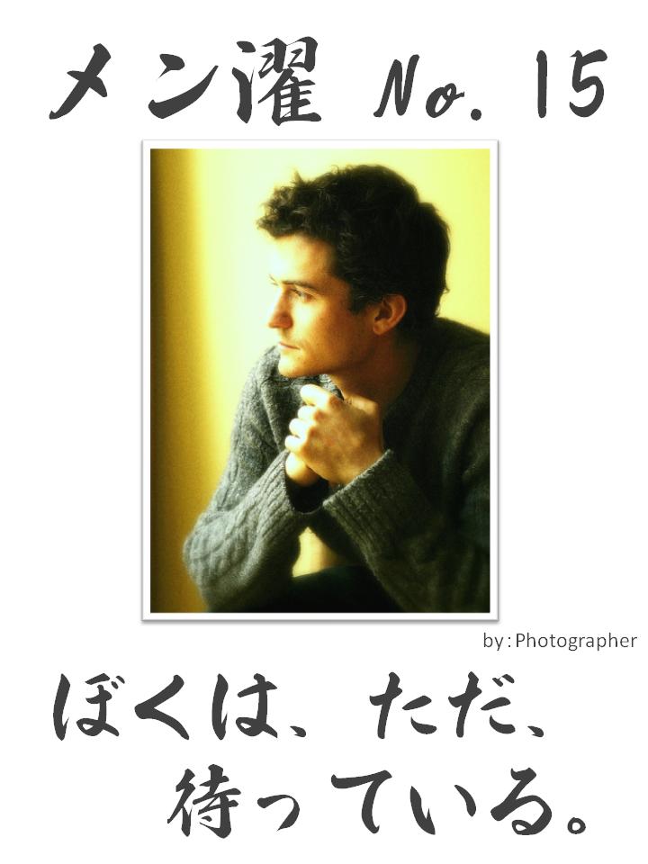 メン濯(めんたく)No.15