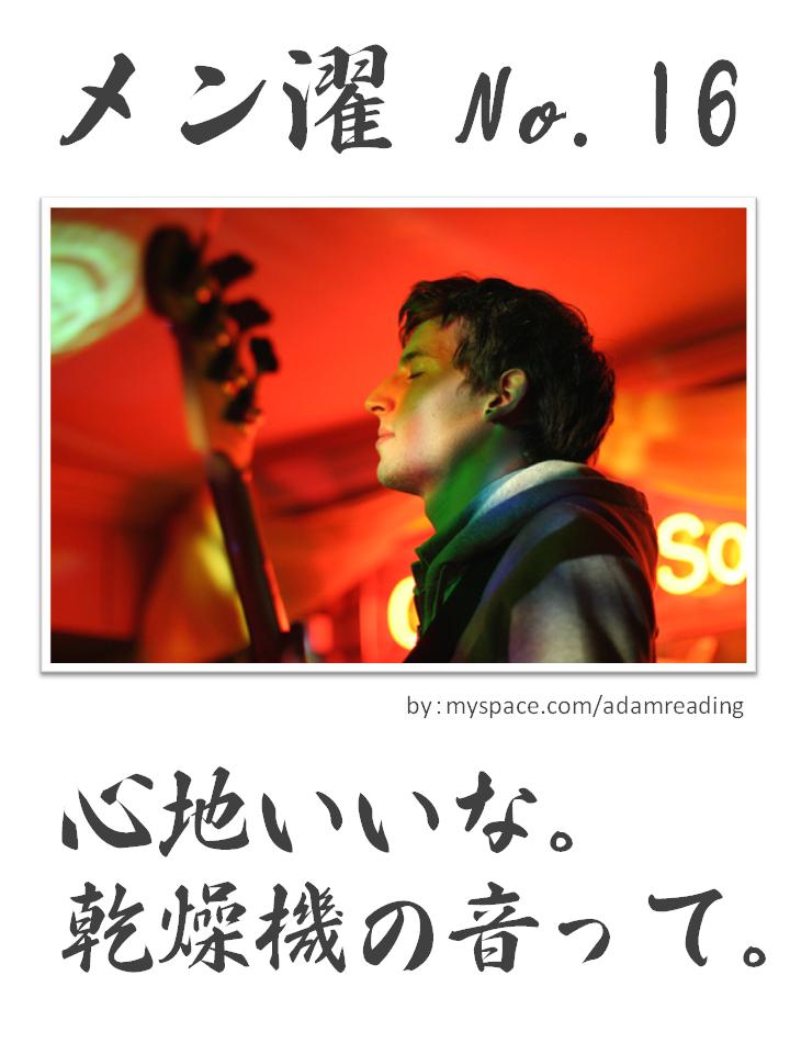 メン濯(めんたく)No.16