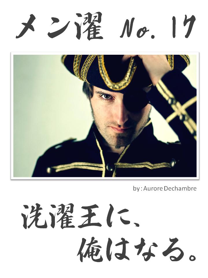 メン濯(めんたく)No.17