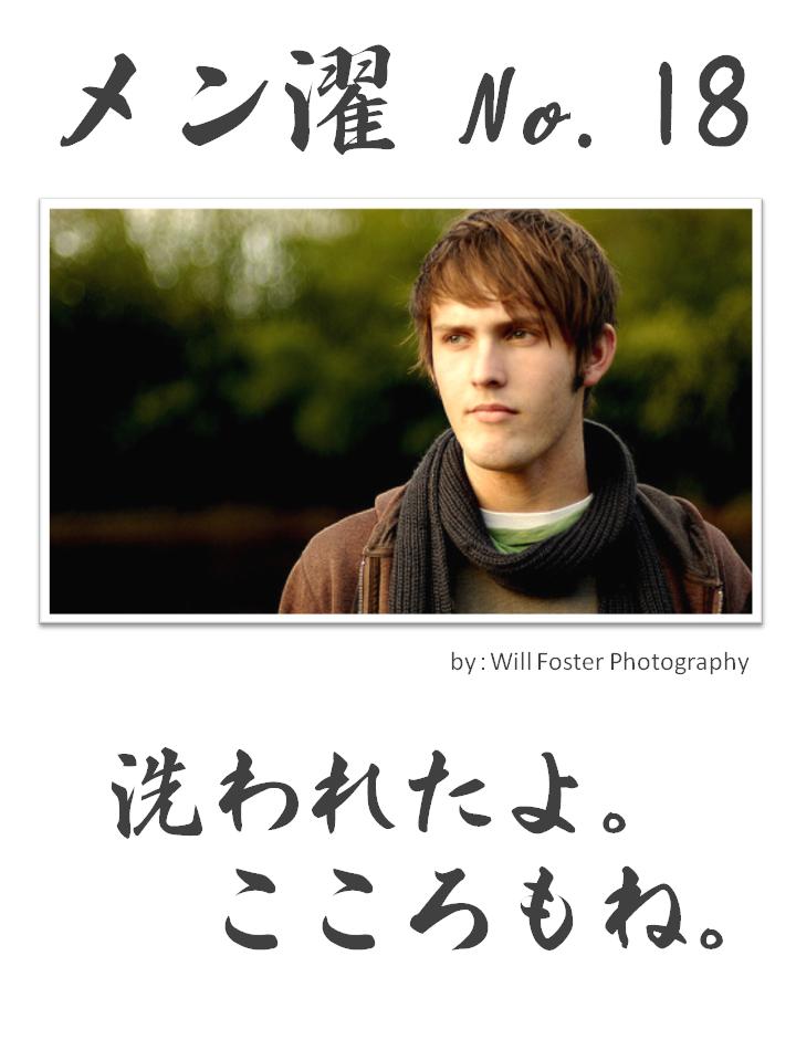 メン濯(めんたく)No.18