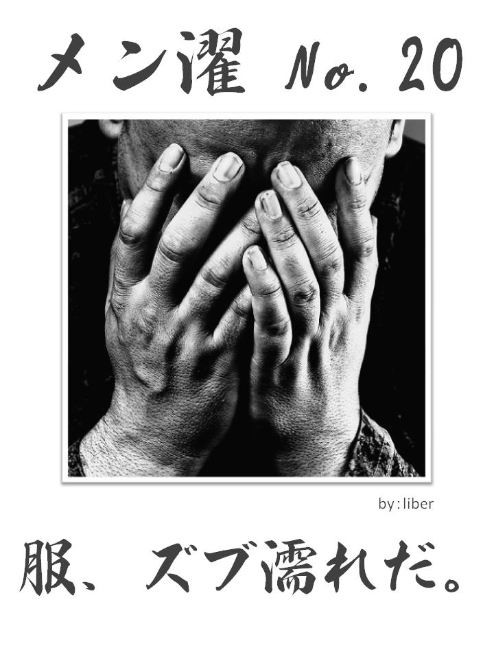 メン濯(めんたく)No.20